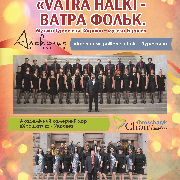 «Vatra Halki - Ватра Фольк. Музика Туреччини і України - музика Європи»
