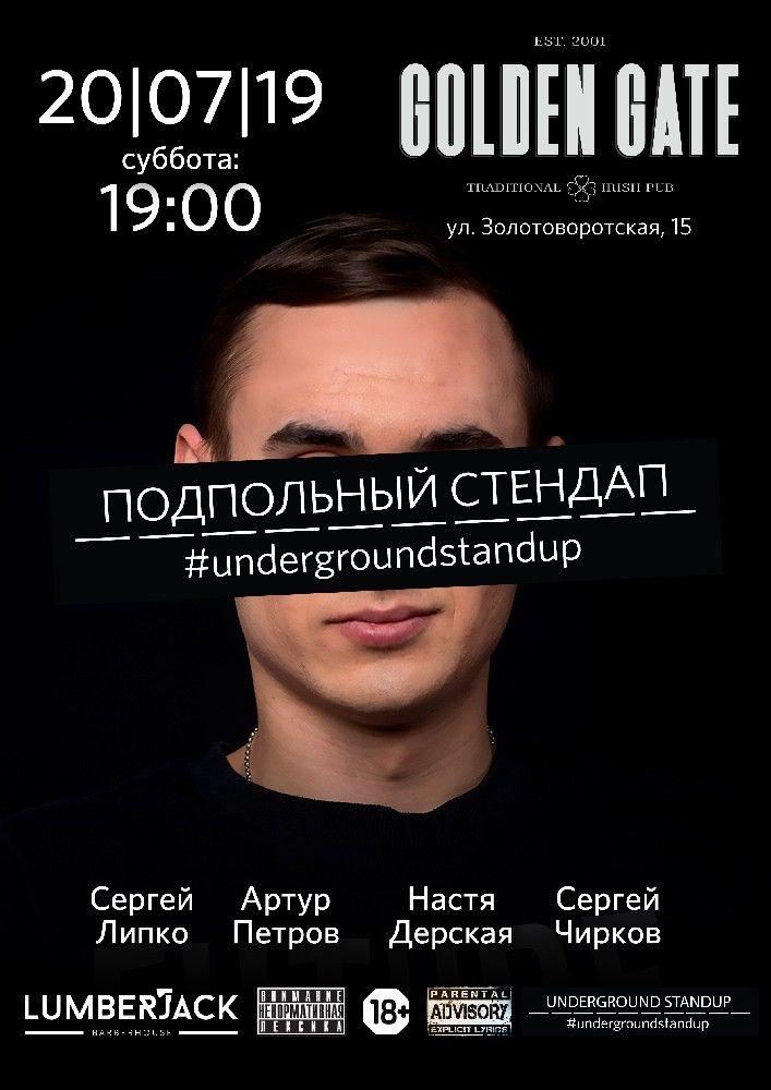 Подпольный Стендап / Underground Stand Up