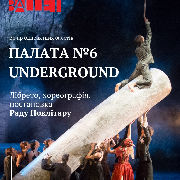 Театр «Киев Модерн-балет» Раду Поклитару. Палата №6. Underground