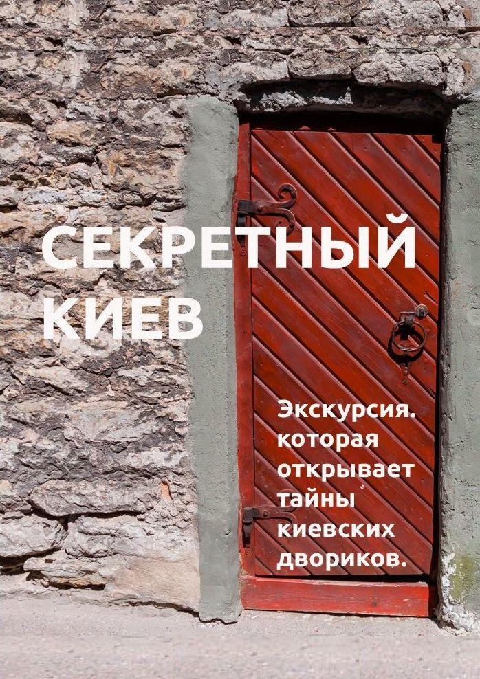 Секретный Киев