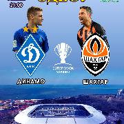 Фан-тур в Одессу Суперкубок Украины