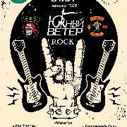 Рок-фестиваль «Южный Ветер Rock»