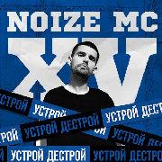 Noize MC XV