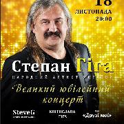 Степан Гіга. Ювілейний концерт