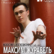Фокусник-иллюзионист Максим Журавель