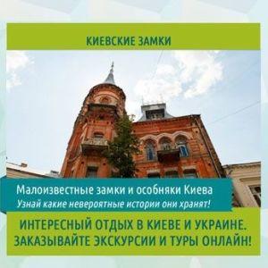 Киевские замки