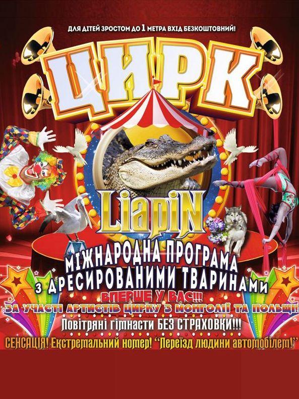 Цирк «Liapin»