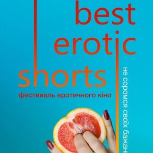 «Best Erotic Shorts»