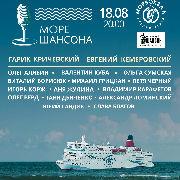 Первый Одесский фестиваль «Море шансона»