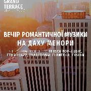 Вечір романтичної музики на даху Менори
