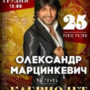 Кабриолет и Александр Марцинкевич