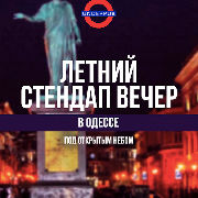 Летний стендап вечер в Одессе