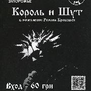 Концерт памяти Михаила Горшенёва