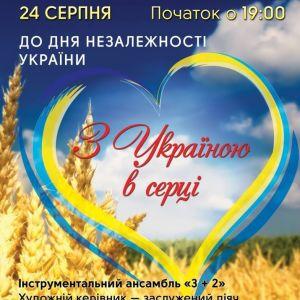 До Дня незалежності України «З Україною в серці»