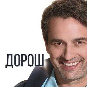 Дорош