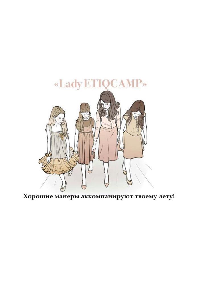 Трехдневный летний курс по этикету для девочек