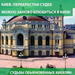 Киев. Перекрестки судеб