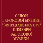 Шедеври барокової музики