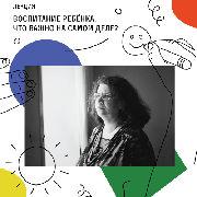 Людмила Петрановская. Воспитание ребёнка