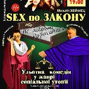 Sex по Закону или Не Забудьте Расписаться