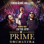 Симфоническое шоу Prime Orchestra. Мировые хиты