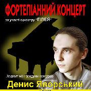 Фестиваль виконавського мистецтва «Жовтневі гармонії»