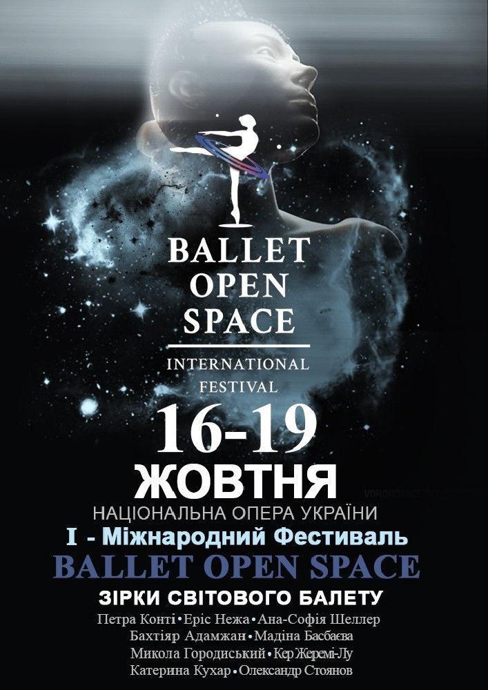 Ballet Open Space. Звезды Мирового Балета