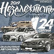 8-й международный фестиваль автомобильной культуры НЕЗАВИСИМОСТЬ 2019