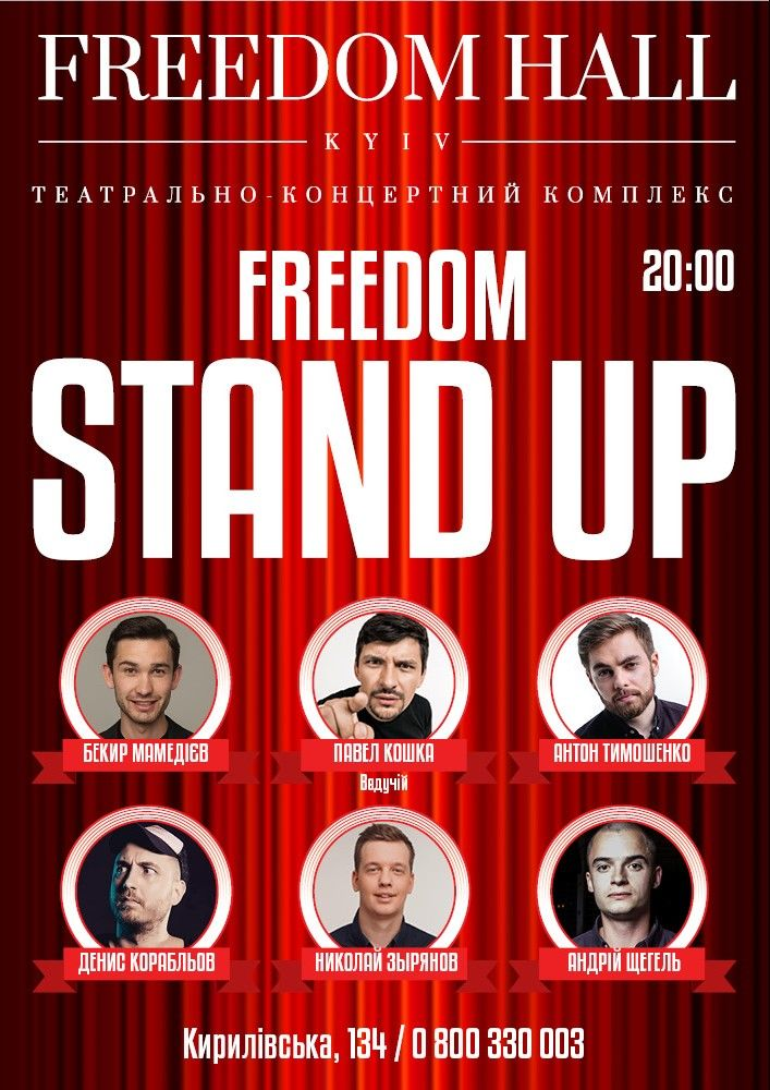 Stand-Up