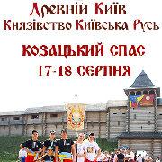 ХХІІІ Міжнародний фестиваль «Козацький Спас» імені Анатолія Єрмака