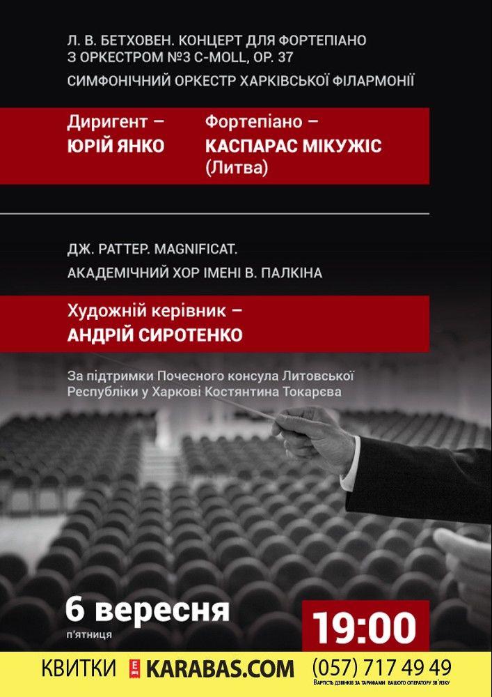 Відкриття 91-го концертного сезону