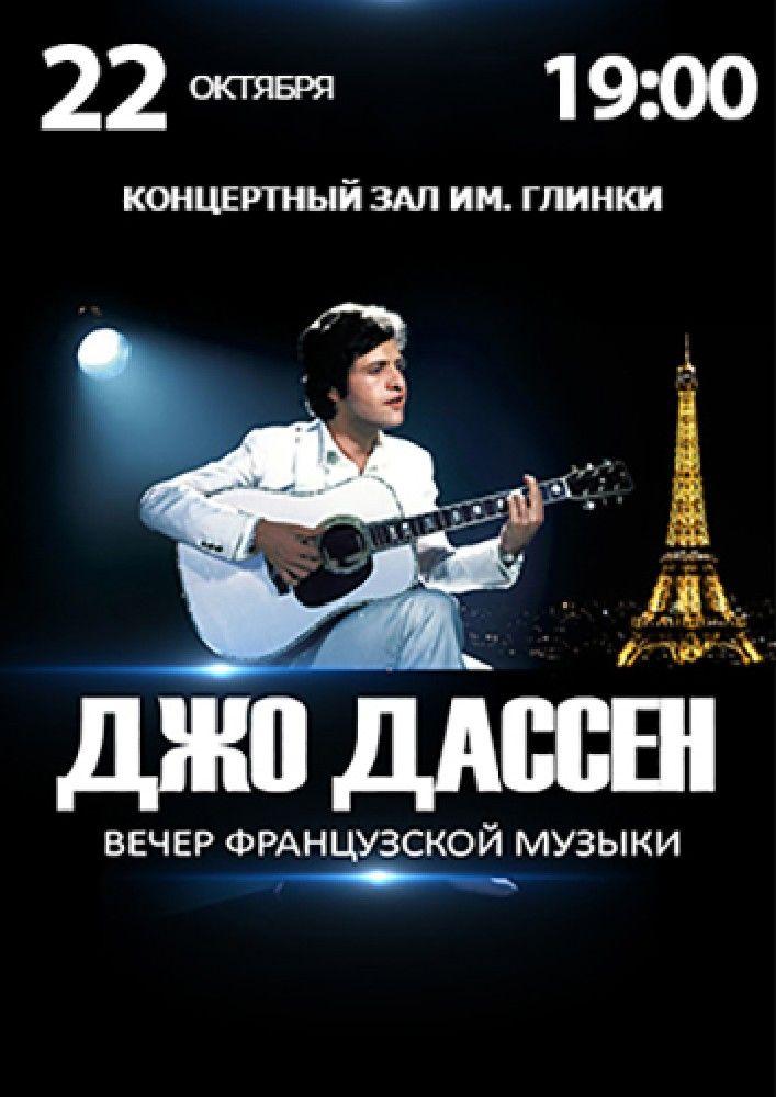 Джо Дассен. Вечер французской музыки