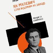 Як Малевич став відомим на Заході. Лекція та кінопоказ