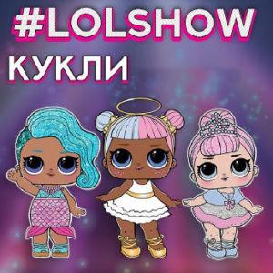 Куклы #LOLSHOW