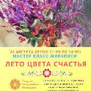 Мастер класс живописи «Лето цвета счастья»