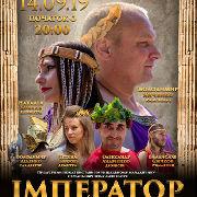 Вистава «Імператор Колізею»