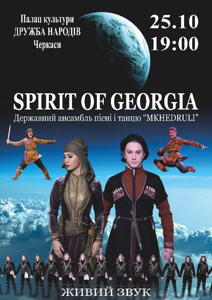 Государственный Ансамбль песни и танца «Дух Грузии»