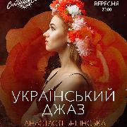 Анастасія Белінська та Early Bird Band