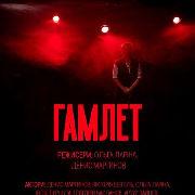 Премьера Гамлет