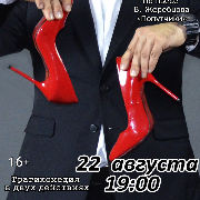 Синдром Золушки. Театр-Студия «ЛИК»