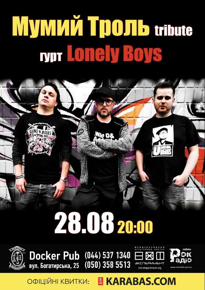 Триб'ют «Мумий Троль» - гурт «Lonely Boys»