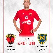 МФК Металлург (Запорожье) - ФК Металист 1925 (Харьков)
