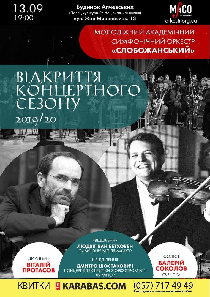 Відкриття концертного сезону 2019/20 МАСО «Слобожанський»