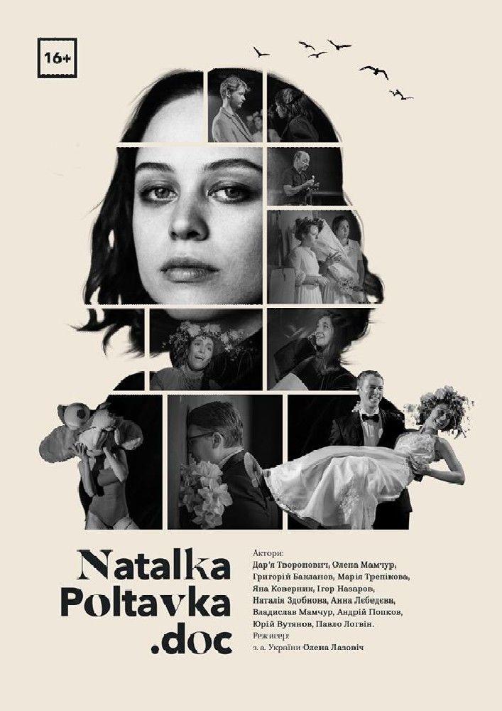 Премьера. Наталка Полтавка