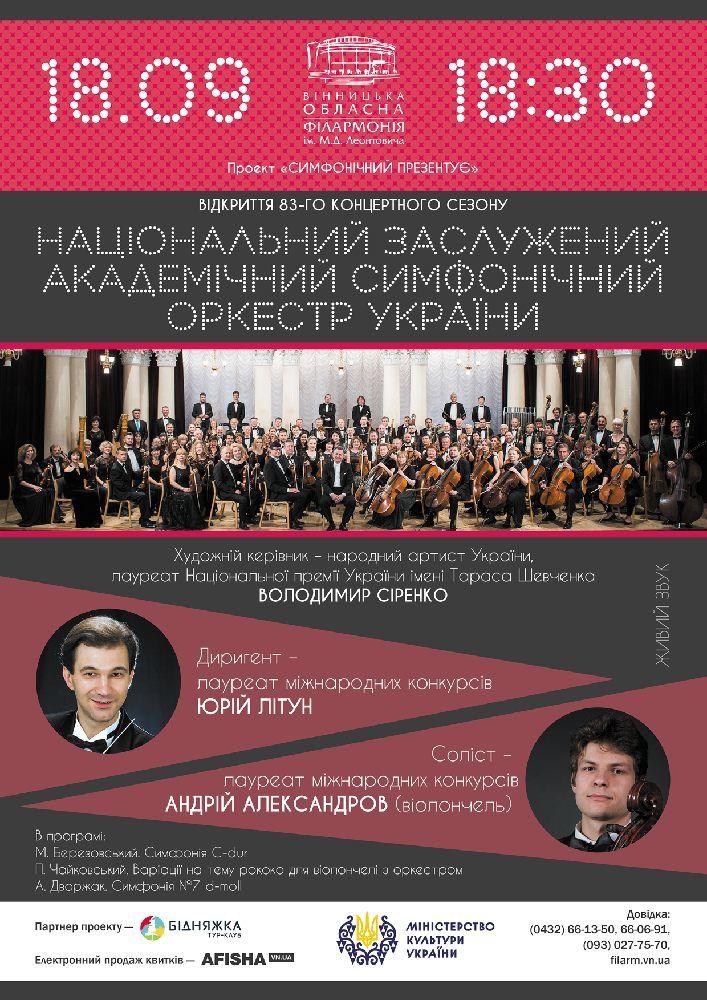 Національний симфонічний оркестр України