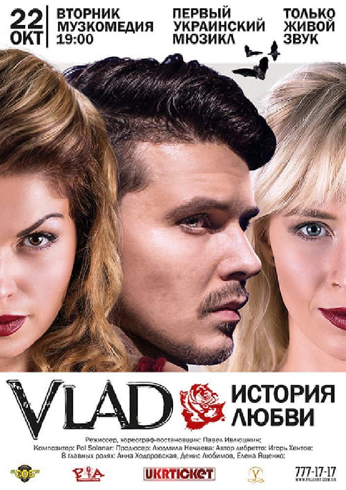VLAD. История любви