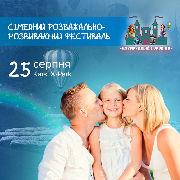 Семейный фестиваль «Изумрудный город Ок»