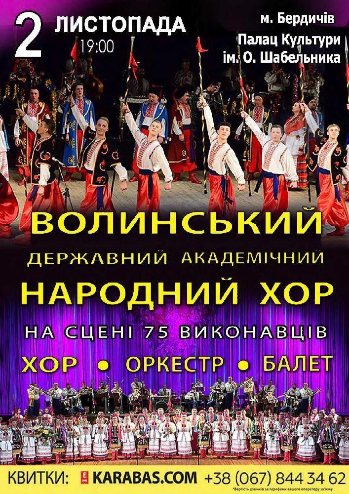 Волинський народний хор