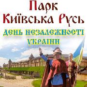 День Незалежності України в «Парку Київська Русь»
