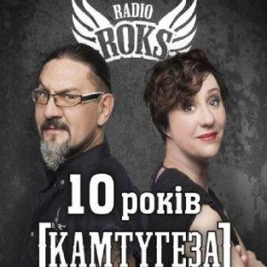 «Камтугеза» на радио Roks 10 лет